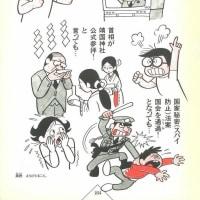 戦争はこのように始まる…評判の漫画と、現実にこの集団・党がやっていることとの乖離!