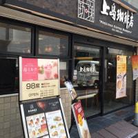 上島珈琲・四条烏丸店