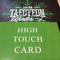 Taecyeon   ハイタッチ会