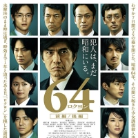 「64-ロクヨン- 前編/後編」 予告2