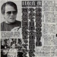 【KSM】沖縄、機動隊に土人と言われた目取真俊の正体は革マル 沖縄タイムス・琉球新報のエッセイを書いているサヨク作家