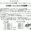 グランドゴルフ大会を開催 7/3