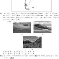 大学入試センター試験・地理 4