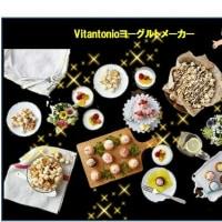 【Vitantonio】冬の体調管理に!ヨーグルトメーカーではじめる発酵食品生活
