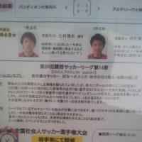 バンディオンセ加古川新聞カコリク和歌山戦