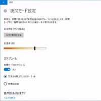 Windows10 Creators Update:新機能