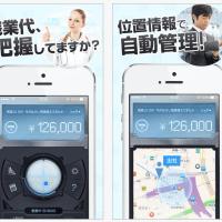 ブラック企業で働く人必見!GPS対応 残業代自動計算アプリ