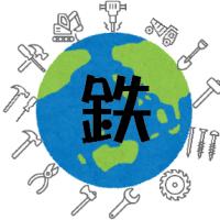 【豆知識】知られざる「鉄」パワー