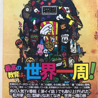 松井家&FUTAGIコラボイベント