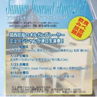 日本唯一の白いハモンドB3オルガンの調べにのせて