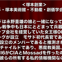 塚本素山(塚本創業)の秘密【天皇金塊】