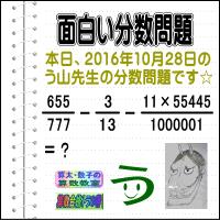 [う山雄一先生の分数][2016年10月28日]算数天才問題【ブログ&ツイッター問題497】