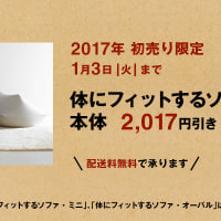 2017年初売り、無印の体にフィットするソファは2017円引き!