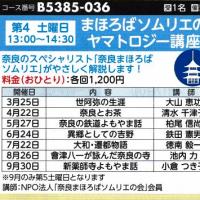 ミステリアスな吉野の魅力を語ります!/クラブツーリズム奈良で6月24日(土)!