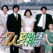 三鷹通信(207)第24回読書ミーティング(5)東京β(2)