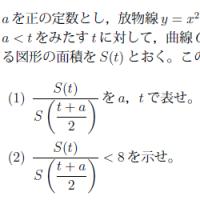 全統記述式・全国公開実戦模試 数学 102