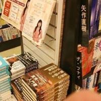 転載: 池袋の某書店、RK新作本、平積みでした!