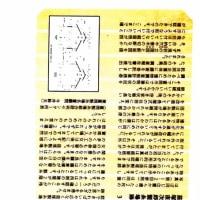 「広報とみおか」5月号に「韮塚直次郎製糸場跡 3」が掲載されています