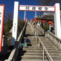 犬山成田山。