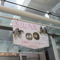 泉屋博古館の「名刀礼賛」展を観覧した