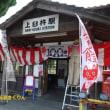 臼杵の醤油やさん・創業400年 カニ醤油!