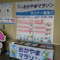 岡山マラソン募集中