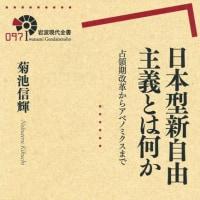 菊池都留大准教授が政財官解明『日本型新自由主義とは何か』黒田梯子外し2019年4月消費税先送は間違い