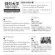 俳句大学 Haiku Column 「今月の秀句」②