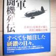 引き続き「海軍戦闘機列伝」を読む