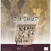 イベント紹介-「仏教の思想と文化-インドから日本へ」