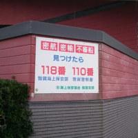 稲敷市山口畳店ブログ 日本海