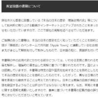 【中国記者さん宣伝有難うね~って社長が言ってるかもよ・・・】アパホテル、中国韓国以外の国から予約殺到で完全勝利 中国「アパホテルは利用しない」⇒世界各国「中国人がいないなら絶対に利用する!」