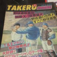 TAKERUで登場したMSXソフト「T&Eマガジン ディスクスペシャル」