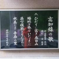 K16吾桑(高知県)あそう