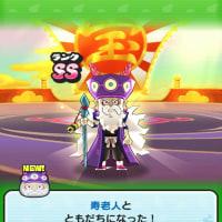 七福神イベント 4体目 寿老人