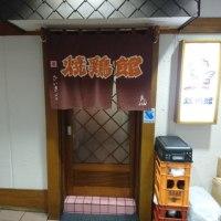 すすきの『焼鶏館』遠征ミーティング