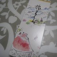 """"""" 皐月お菓子 ″"""