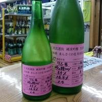 まんさくの花 「杜氏選抜」純米吟醸生原酒