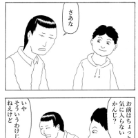 マンガ・四コマ・『手前くん』