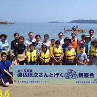 2016年8月6日(土) 海の生きもの観察会 in 小屋取浜(女川町)