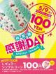 5月9日限定!サーティワンが100円!