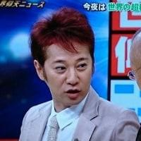 SMAP!剛!慎吾!・・・あと二人の名前を聞きたい