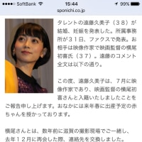 遠藤久美子 結婚&妊娠