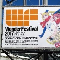 ワンダーフェスティバル2017 冬