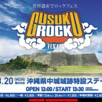GUSUKU ROCKの中止発表