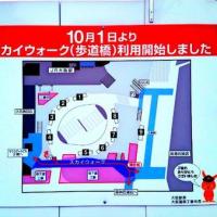 バイト先から→(梅田&浄正橋を経由)JR「野田」駅まで散策