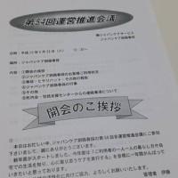 ジャパンケア釧路春採の運営推進会議に参加