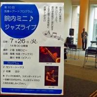 先端医療病院(神戸)へ