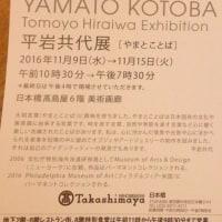 日本橋高島屋美術画廊