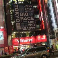 東京マラソン2017まであと4日